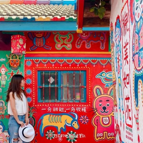 台中市 觀光 博物館‧藝文展覽 春安眷村(彩虹眷村)
