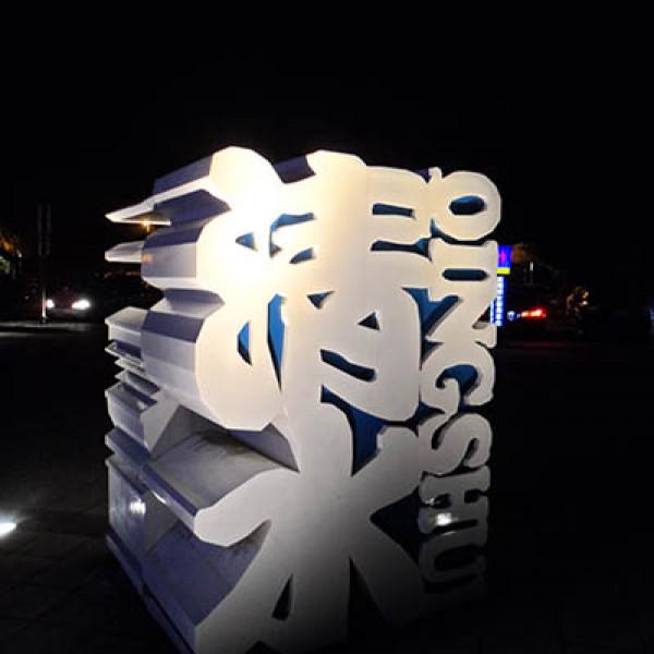 台中市 觀光 觀光景點 清水休息站