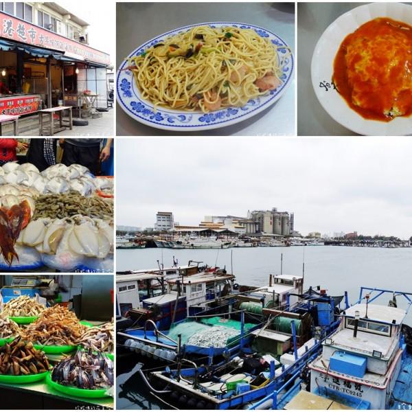 台中市 觀光 觀光景點 梧棲漁港