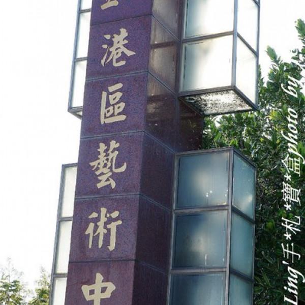 台中市 觀光 博物館‧藝文展覽 台中市立港區藝術中心