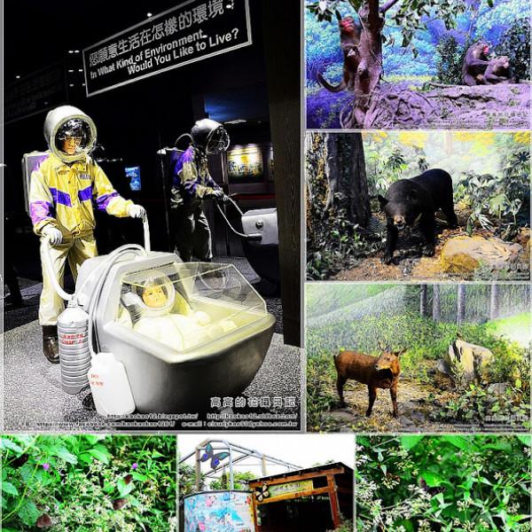 南投縣 觀光 博物館‧藝文展覽 特有生物研究保育中心