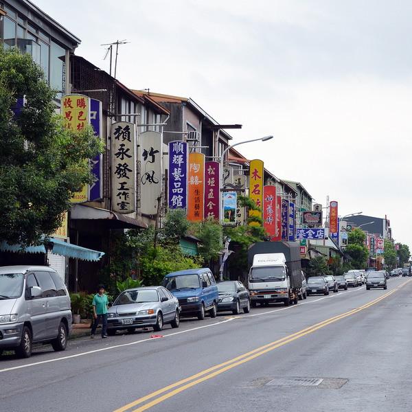 苗栗縣 休閒旅遊 三義木雕街