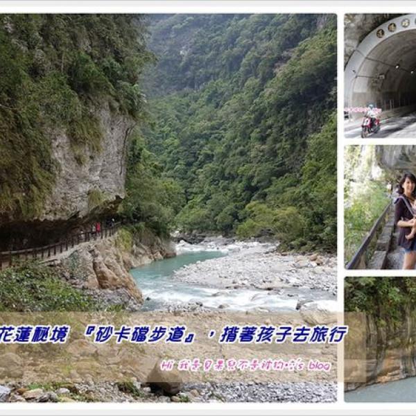 花蓮縣 觀光 觀光景點 砂卡礑步道