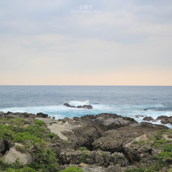 花蓮縣 觀光 觀光景點 豐濱石梯坪