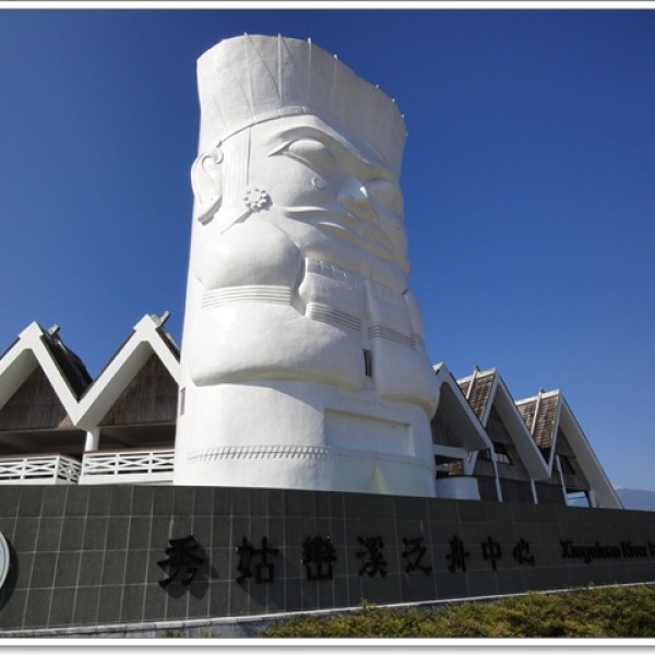花蓮縣 觀光 觀光景點 秀姑巒溪泛舟遊客中心