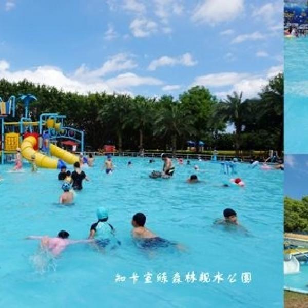 花蓮縣 觀光 觀光景點 知卡宣綠森林親水公園