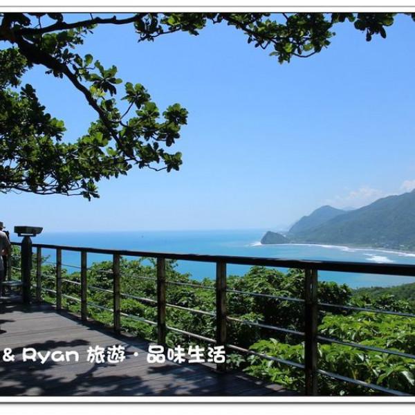 花蓮縣 觀光 觀光景點 芭崎瞭望台