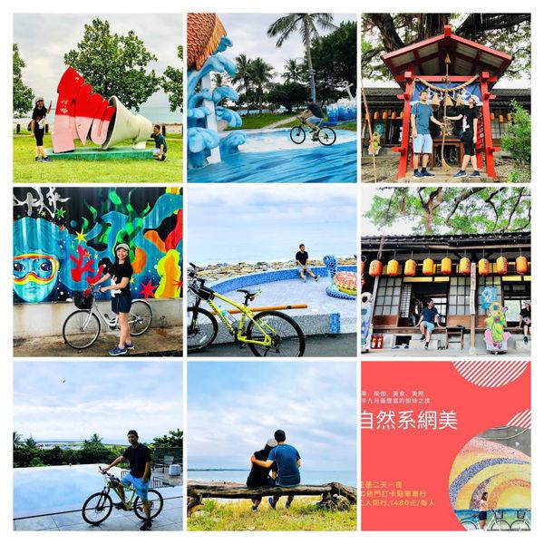 花蓮縣 觀光 公園 北濱公園