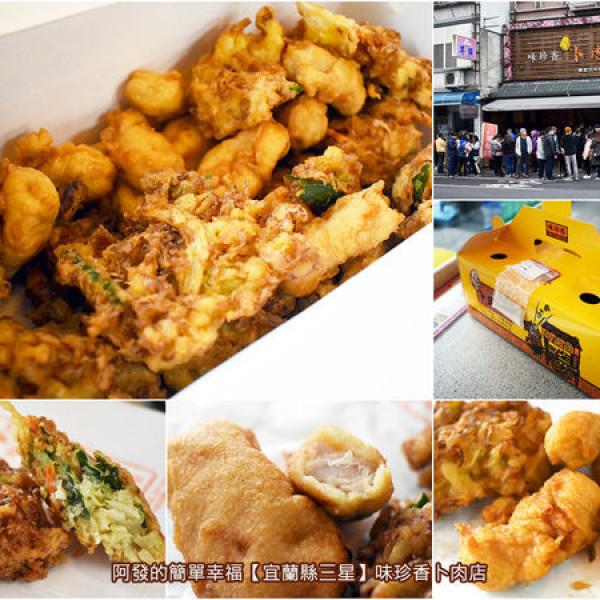 宜蘭縣 餐飲 台式料理 味珍香卜肉店(三星店)