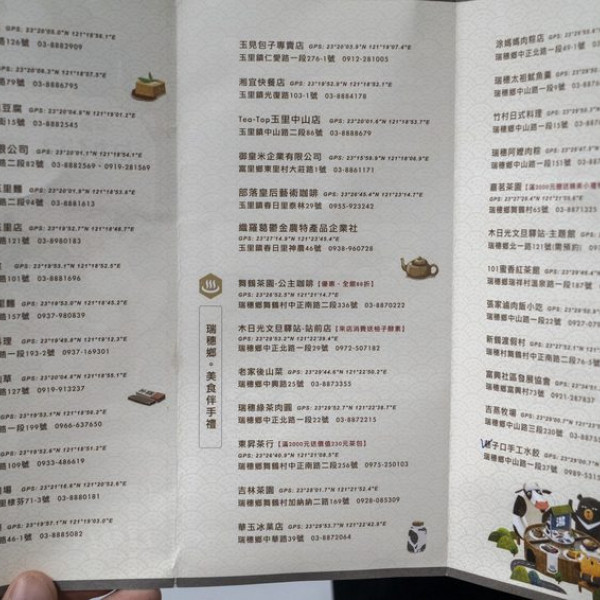 花蓮縣 餐飲 主題餐廳 親子餐廳 瑞穗車站
