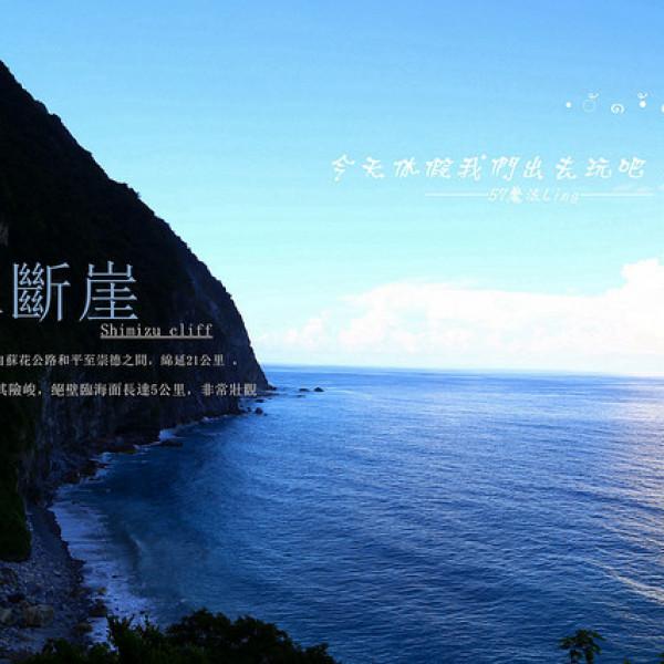 花蓮縣 觀光 觀光景點 清水斷崖