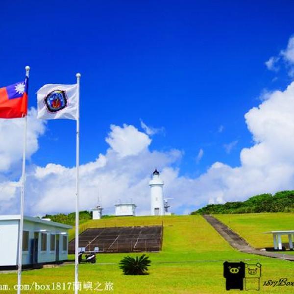 台東縣 觀光 觀光景點 蘭嶼燈塔