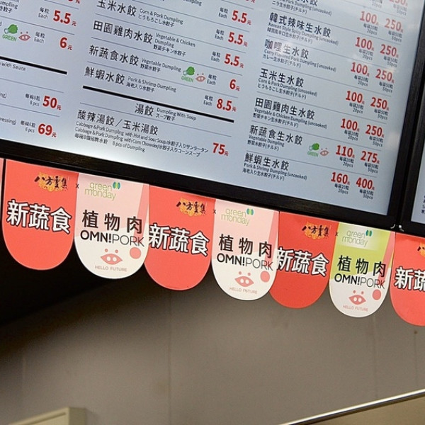 高雄市 餐飲 麵食點心 八方雲集 (高雄莒光店)