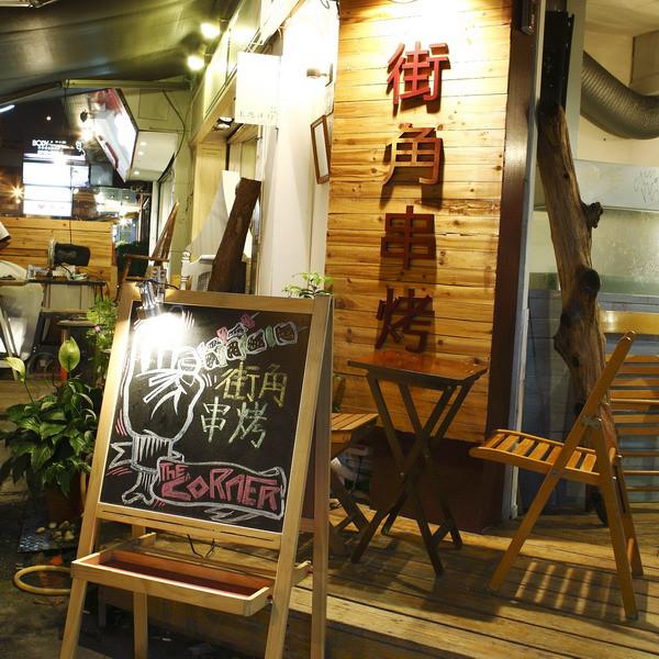 台北市 美食 餐廳 餐廳燒烤 串燒 街角串燒