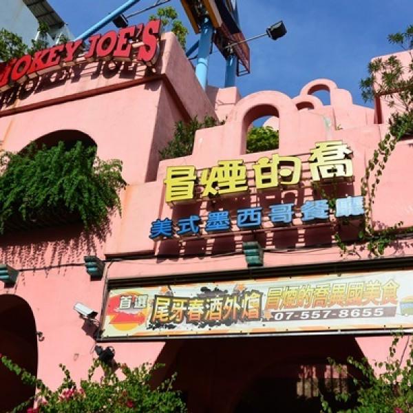 高雄市 餐飲 多國料理 墨西哥料理 冒煙的喬美式墨西哥餐廳 (自由店)
