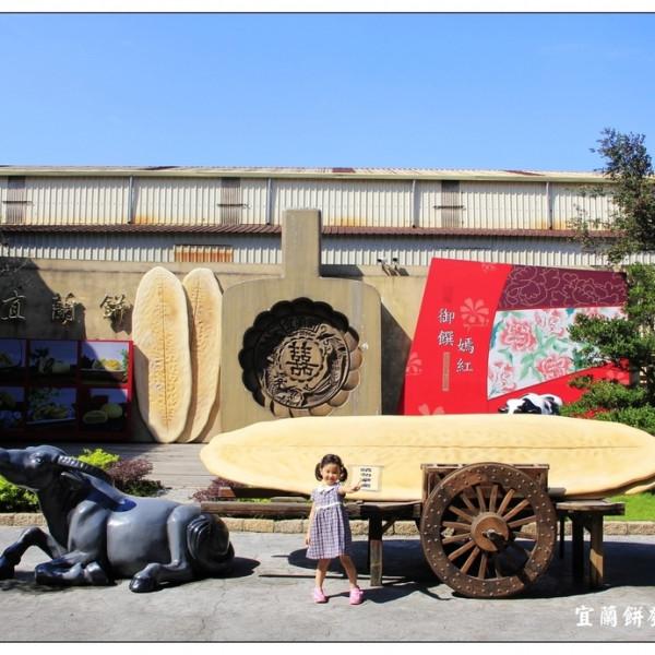 宜蘭縣 休閒旅遊 景點 觀光工廠 宜蘭餅發明館