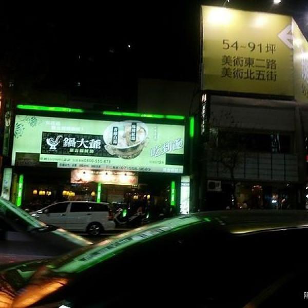 高雄市 餐飲 鍋物 火鍋 鍋大爺蒙古麻辣鍋 (高雄明誠店)