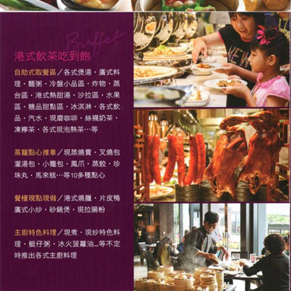 高雄市 美食 餐廳 中式料理 粵菜、港式飲茶 大八潮坊港式飲茶 (高雄店)