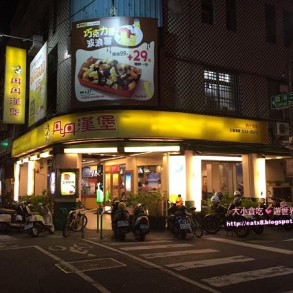 高雄市 餐飲 速食 速食餐廳 丹丹漢堡 (西子灣店)
