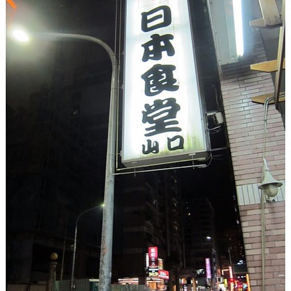 高雄市 餐飲 日式料理 日本食堂山口