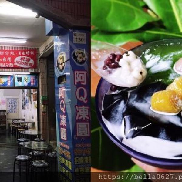 高雄市 餐飲 飲料‧甜點 甜點 阿Q凍圓 (瑞豐夜市店)