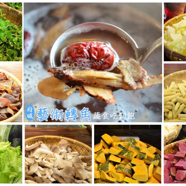 台南市 餐飲 鍋物 火鍋 府城藝術轉角餐廳