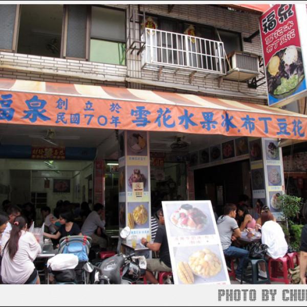高雄市 餐飲 飲料‧甜點 冰店 福泉布丁豆花 (高雄鼓山)