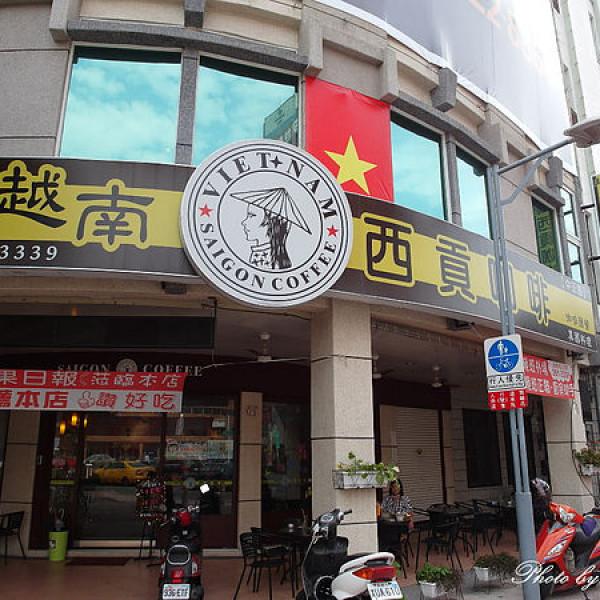 高雄市 餐飲 多國料理 南洋料理 越南西貢咖啡 (總店)