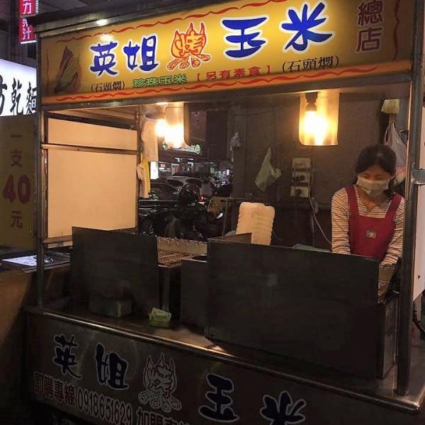 高雄市 餐飲 夜市攤販小吃 英姐烤玉米