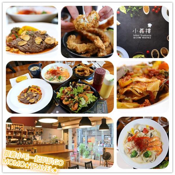 高雄市 餐飲 義式料理 小義樓 Kitchen