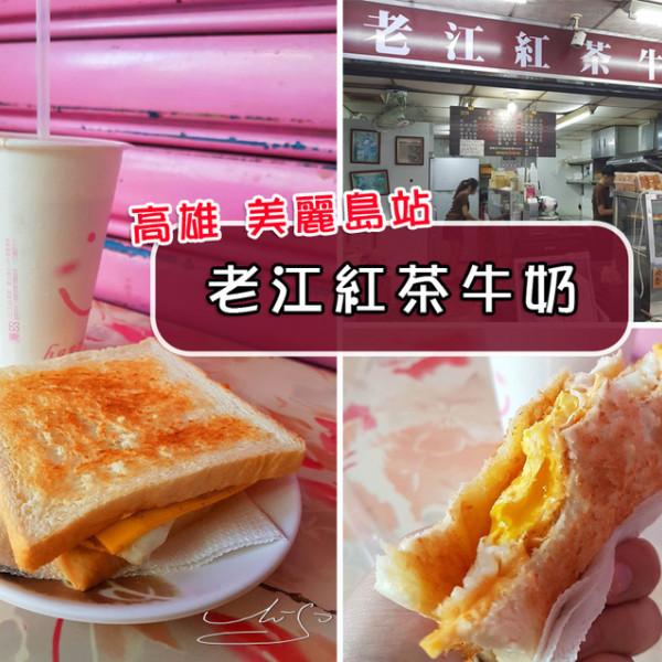 高雄市 餐飲 早.午餐、宵夜 中式早餐 老江紅茶牛奶 (南台總店)