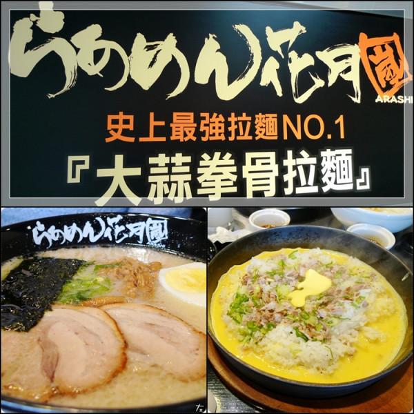 高雄市 餐飲 日式料理 拉麵‧麵食 花月嵐拉麵 (大統五福店)