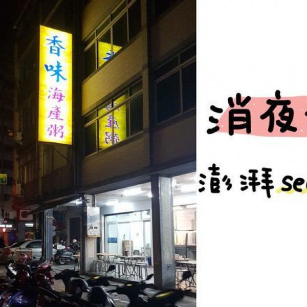 高雄市 餐飲 夜市攤販小吃 香味海產粥