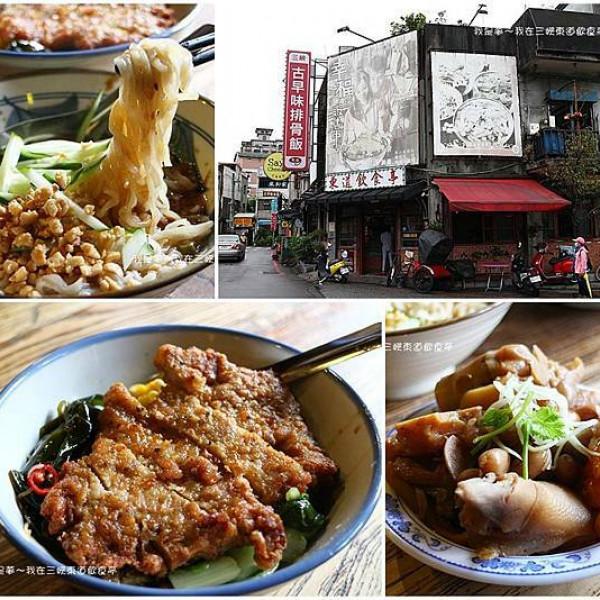 新北市 餐飲 台式料理 東道飲食亭