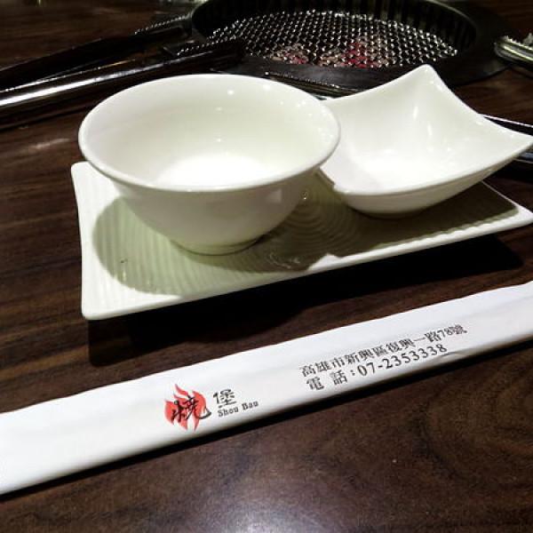 高雄市 餐飲 燒烤‧鐵板燒 燒肉燒烤 燒堡日式無煙燒肉