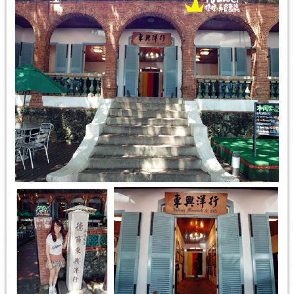 台南市 休閒旅遊 景點 古蹟寺廟 東興洋行