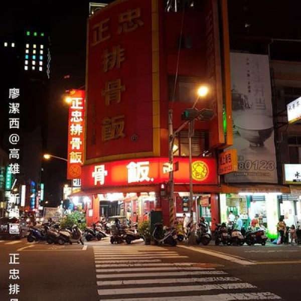 高雄市 餐飲 中式料理 正忠排骨飯 (六合店)