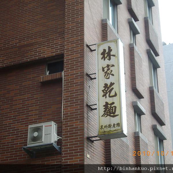 台北市 美食 餐廳 中式料理 麵食點心 林家乾麵