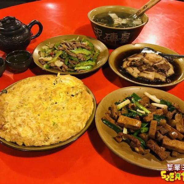 新竹縣 餐飲 客家料理 泥磚屋