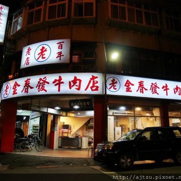 台北市 餐飲 台式料理 金春發牛肉店 (北投店)