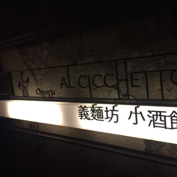 台北市 美食 餐廳 異國料理 義式料理 Al Cicchetto 義麵坊小酒館 (華山店)