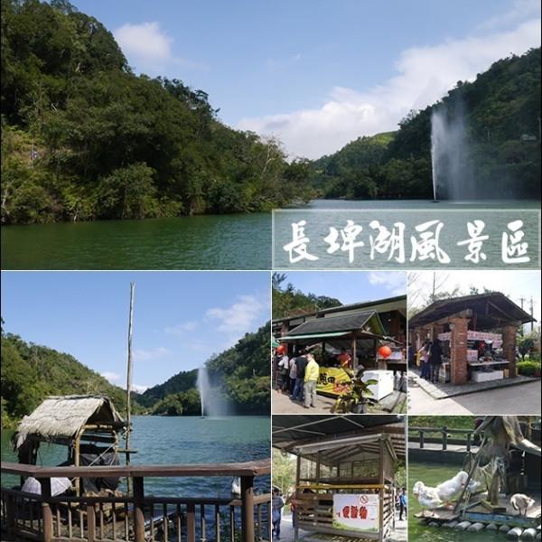 宜蘭縣 觀光 觀光景點 長埤湖風景區