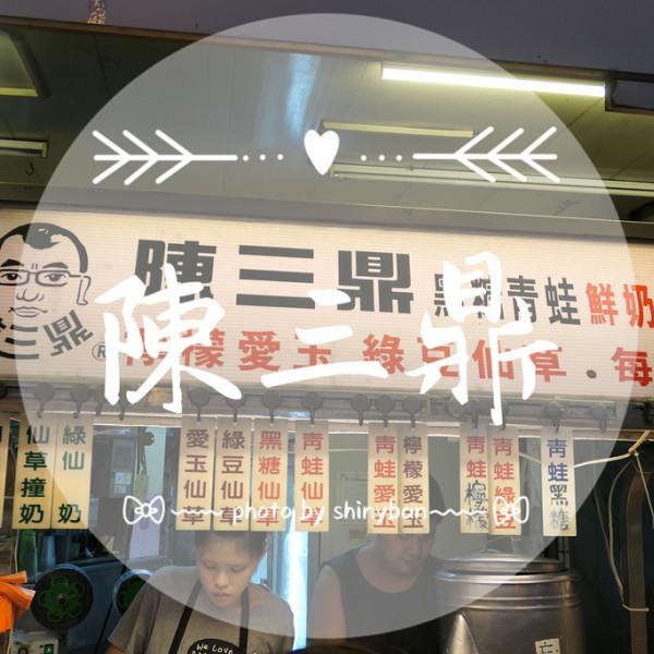 台北市 美食 餐廳 飲料、甜品 飲料專賣店 陳三鼎黑糖粉圓鮮奶專賣店(原青蛙撞奶)