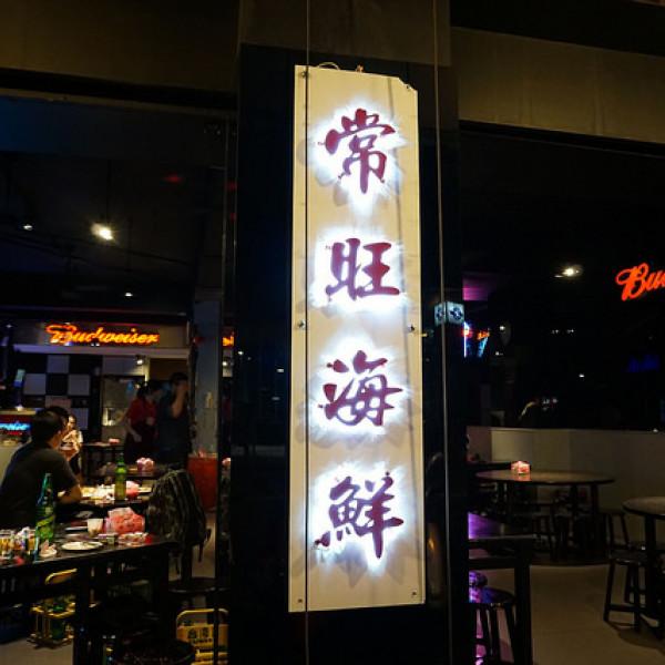台北市 餐飲 台式料理 常旺海鮮熱炒100 (中坡店)