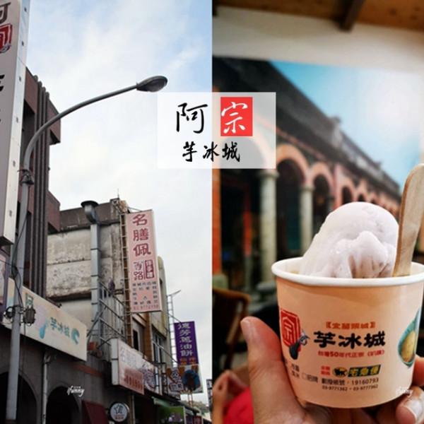 宜蘭縣 餐飲 飲料‧甜點 冰店 宜蘭 阿宗芋冰城