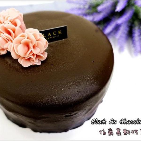 台北市 美食 餐廳 烘焙 蛋糕西點 BLACK AS CHOCOLATE