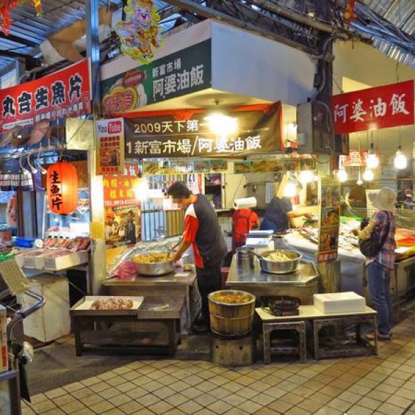 台北市 美食 攤販 台式小吃 阿婆油飯