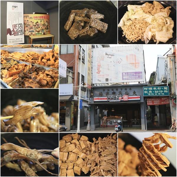 高雄市 美食 攤販 台式小吃 阿囉哈滷味
