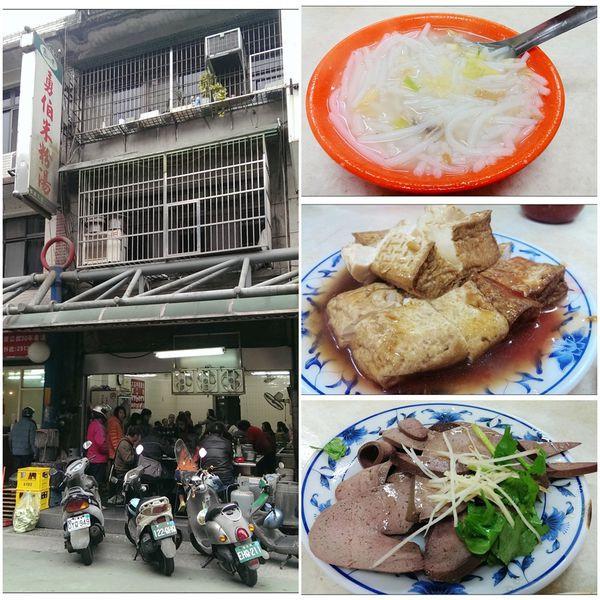 新北市 餐飲 台式料理 勇伯米粉湯(新店光明店)