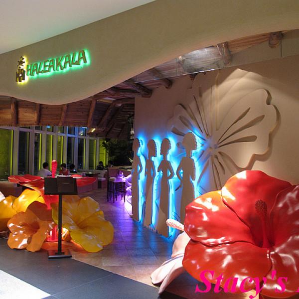 台北市 美食 餐廳 異國料理 美式料理 HALEAKALA夏威夷酒吧餐廳